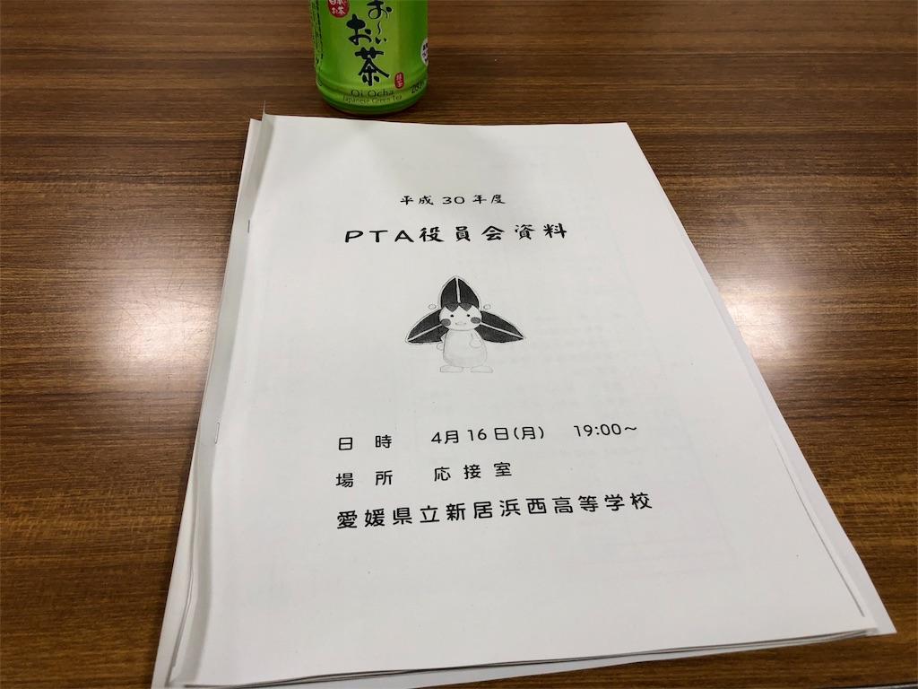 f:id:masanori-kato1972:20180416234907j:image