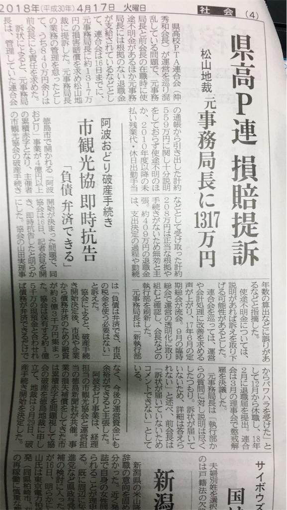 f:id:masanori-kato1972:20180417144840j:image