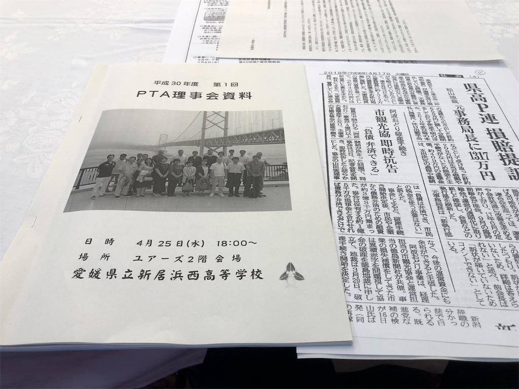f:id:masanori-kato1972:20180426113613j:image
