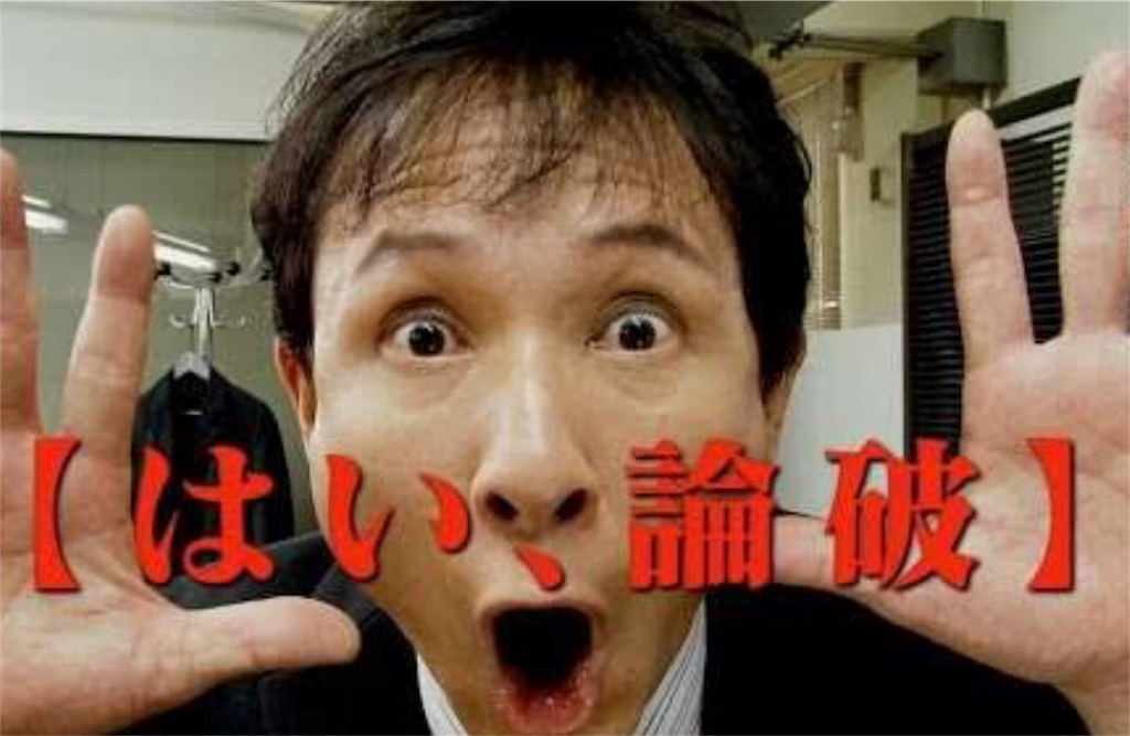 f:id:masanori-kato1972:20180512012954j:image