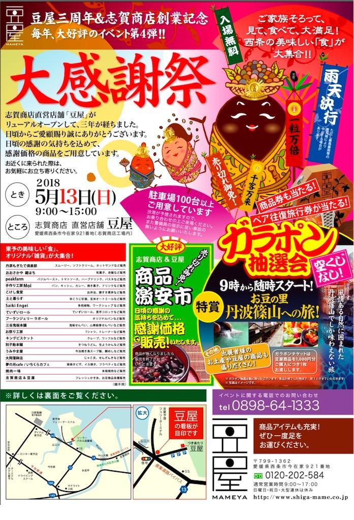 f:id:masanori-kato1972:20180513210019j:image