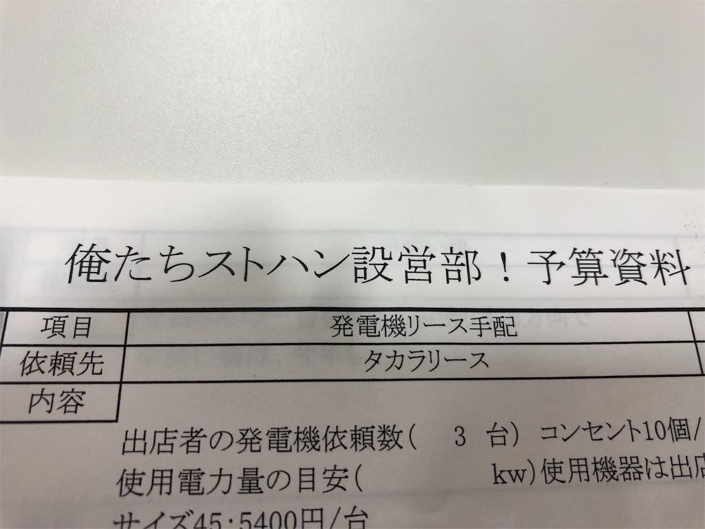 f:id:masanori-kato1972:20180612104310j:image