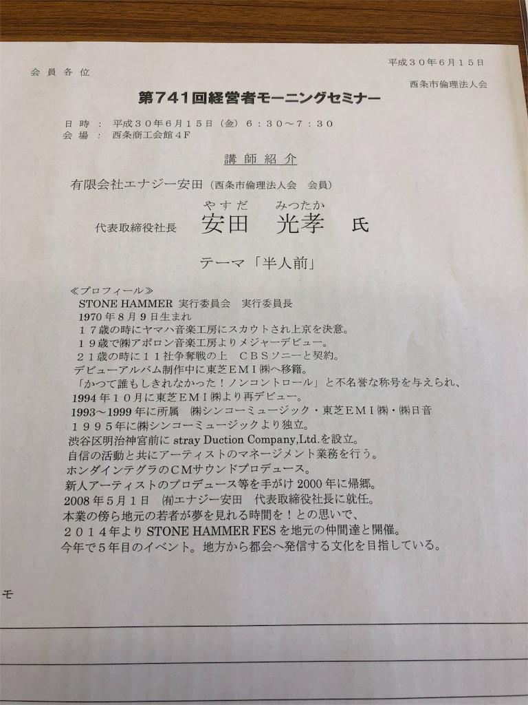 f:id:masanori-kato1972:20180615185020j:image