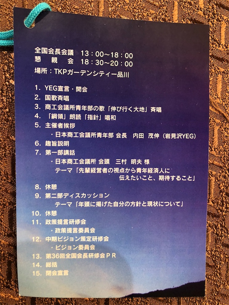 f:id:masanori-kato1972:20180704091210j:image