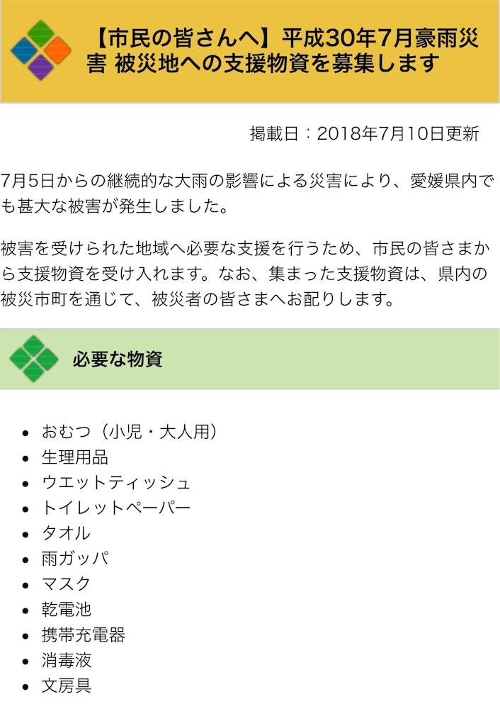 f:id:masanori-kato1972:20180710214749j:image