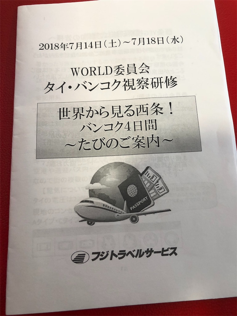 f:id:masanori-kato1972:20180715104625j:image