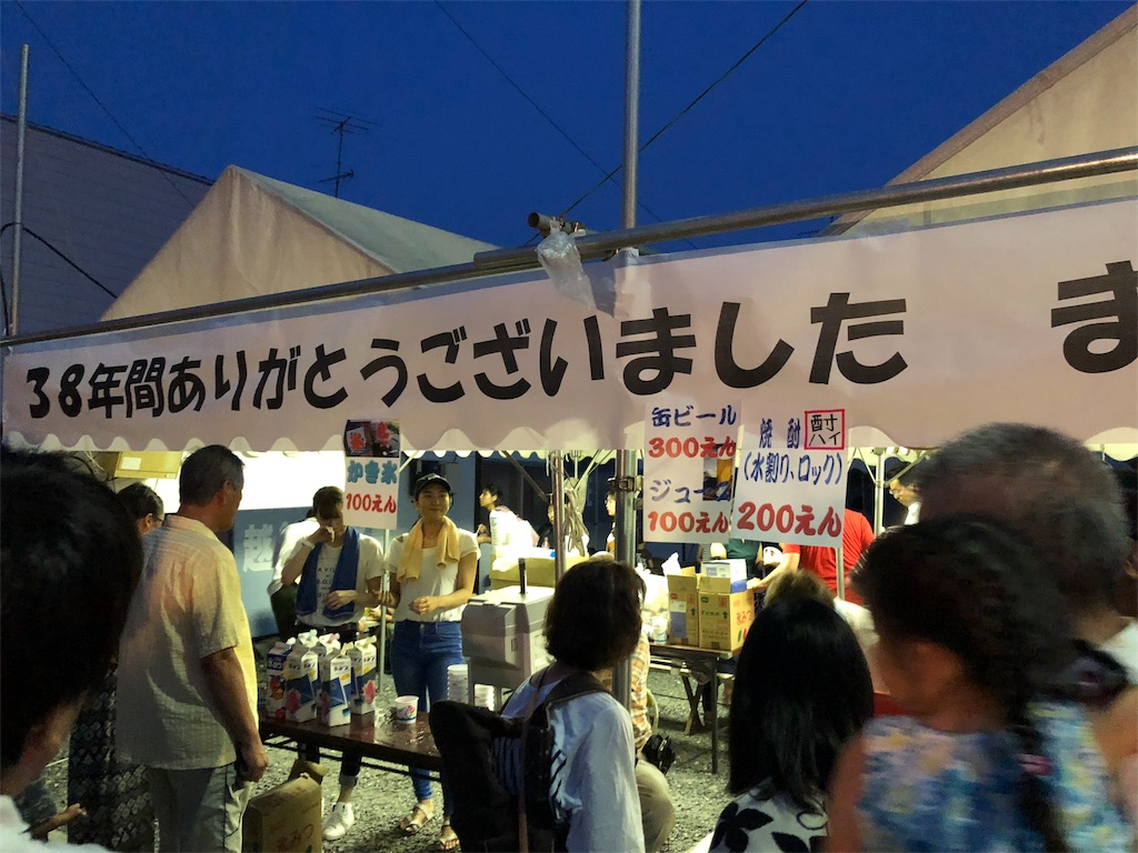 f:id:masanori-kato1972:20180807102848j:image