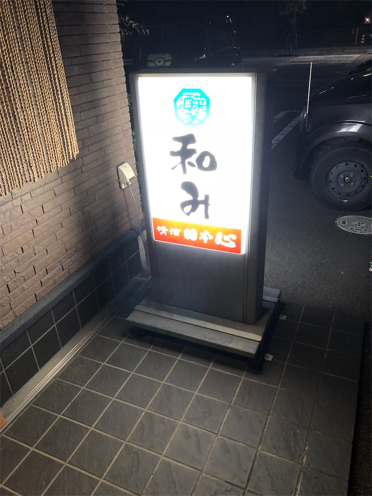 f:id:masanori-kato1972:20180807105350j:image