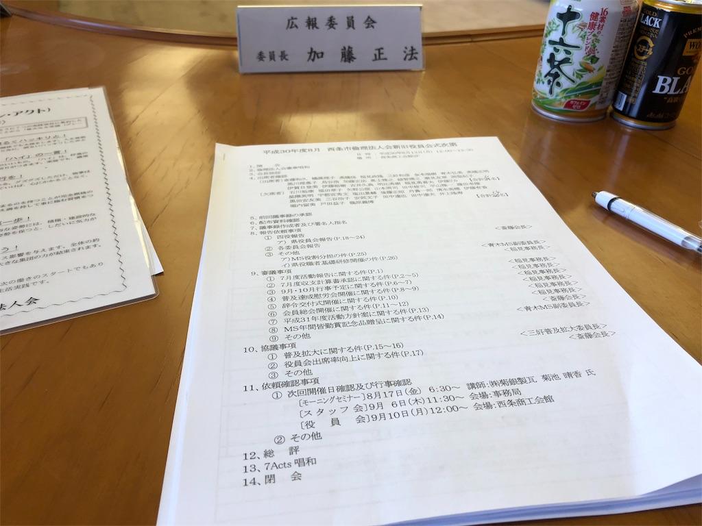 f:id:masanori-kato1972:20180813202753j:image