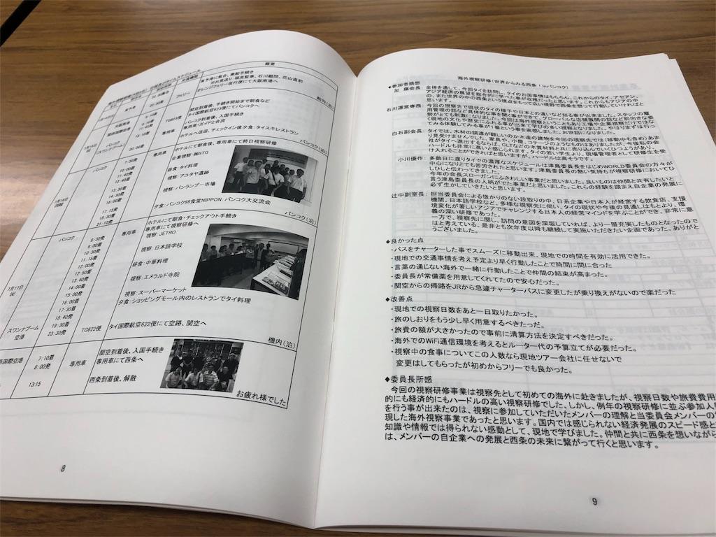 f:id:masanori-kato1972:20180821085301j:image