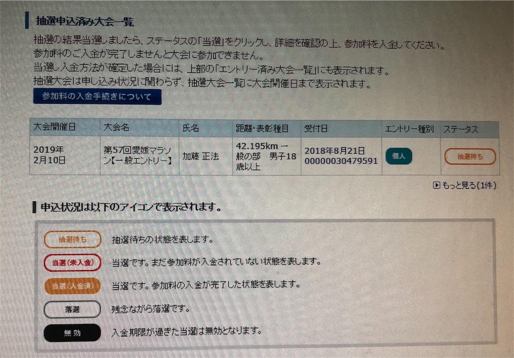 f:id:masanori-kato1972:20180823085348j:image