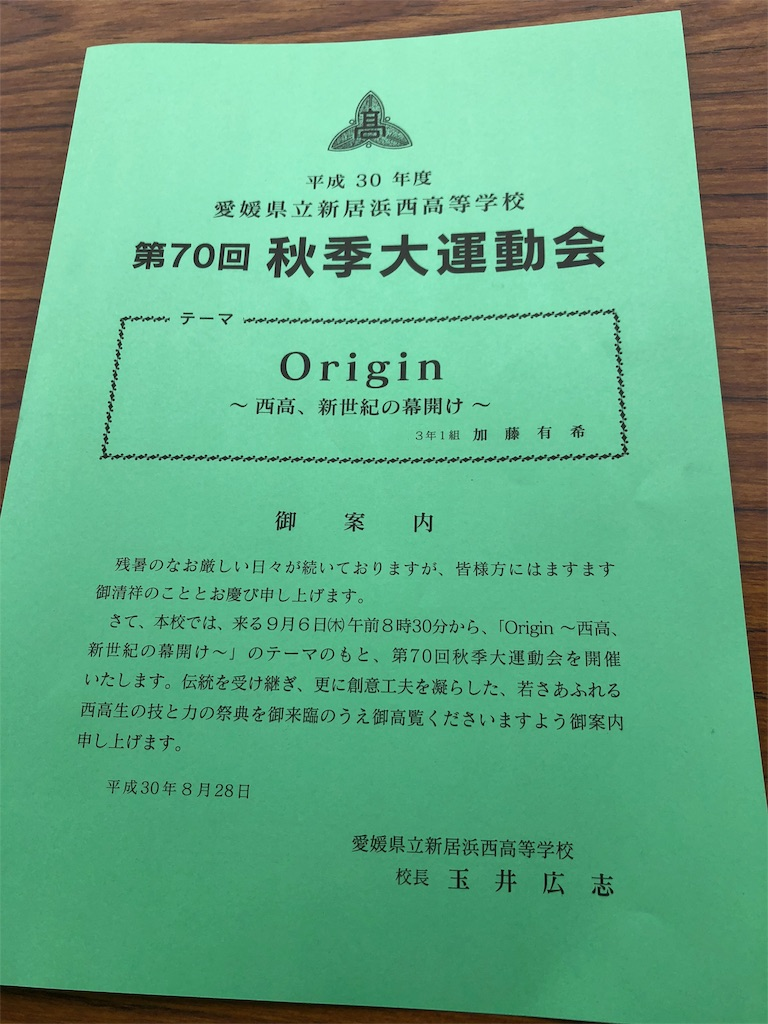 f:id:masanori-kato1972:20180906193355j:image