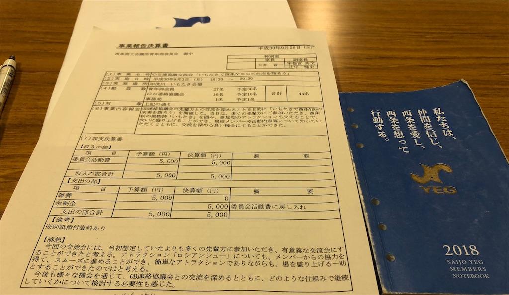 f:id:masanori-kato1972:20180912092725j:image