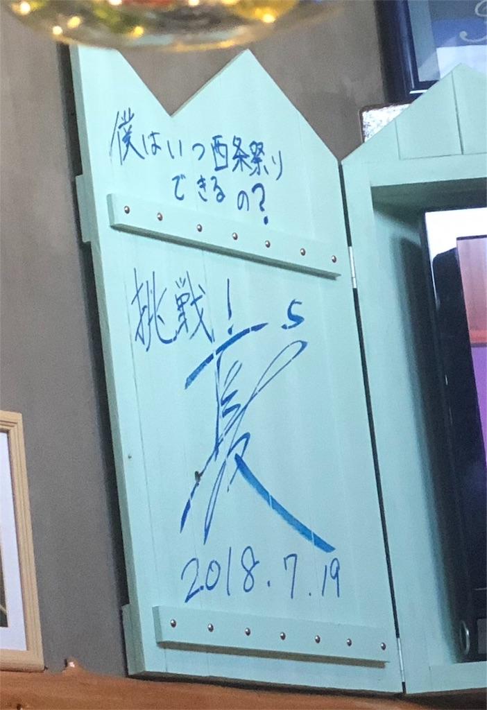 f:id:masanori-kato1972:20180917102237j:image