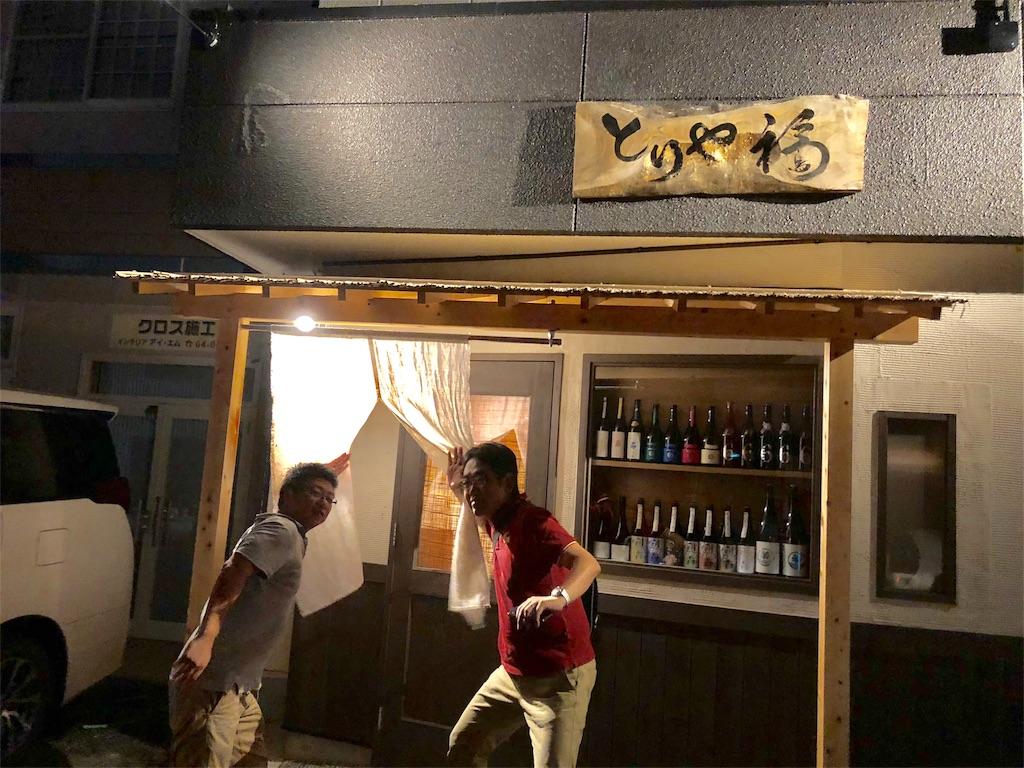 f:id:masanori-kato1972:20180924113744j:image