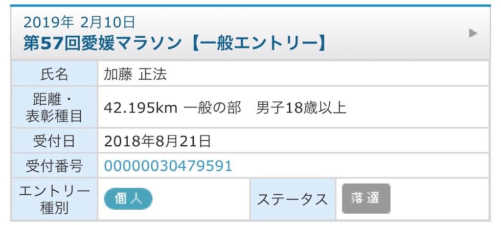 f:id:masanori-kato1972:20180927212245j:image