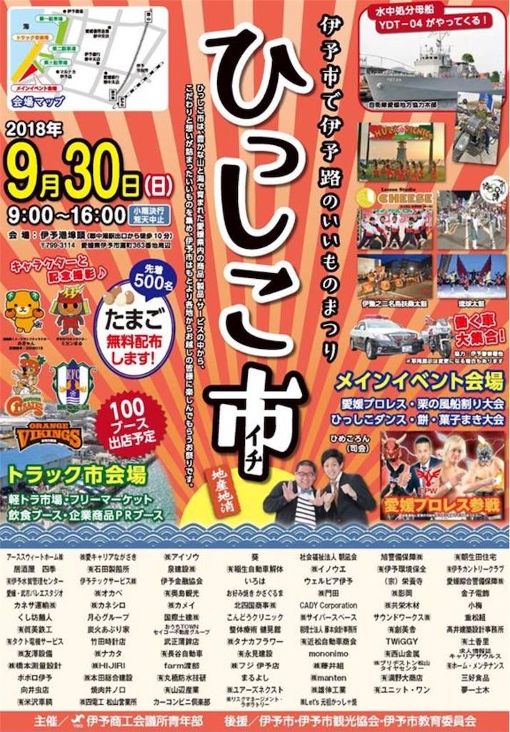 f:id:masanori-kato1972:20180930201355j:image
