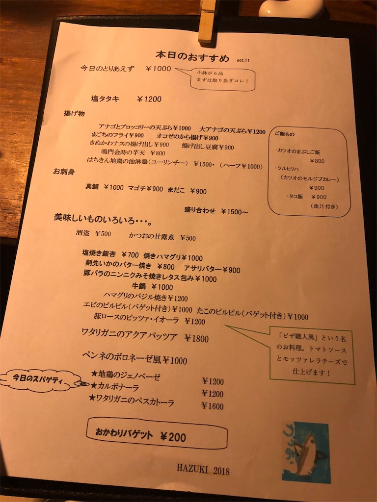 f:id:masanori-kato1972:20181012103016j:image