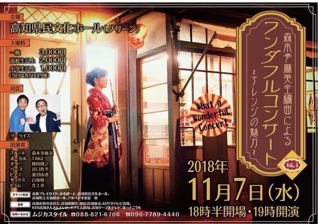f:id:masanori-kato1972:20181025112935j:image