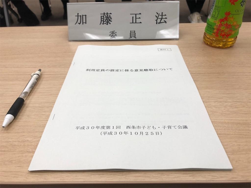 f:id:masanori-kato1972:20181026115545j:image