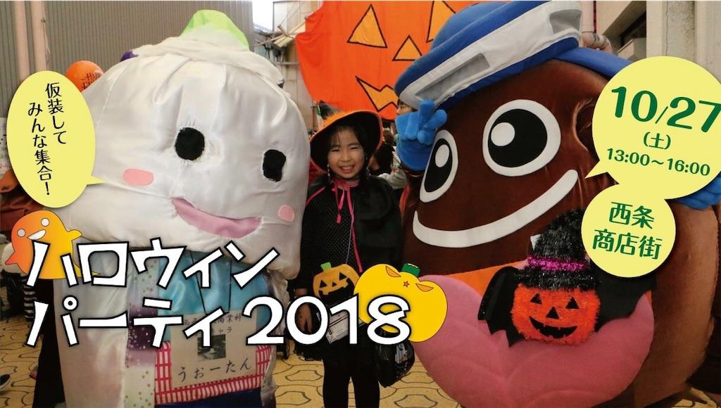 f:id:masanori-kato1972:20181028092956j:image