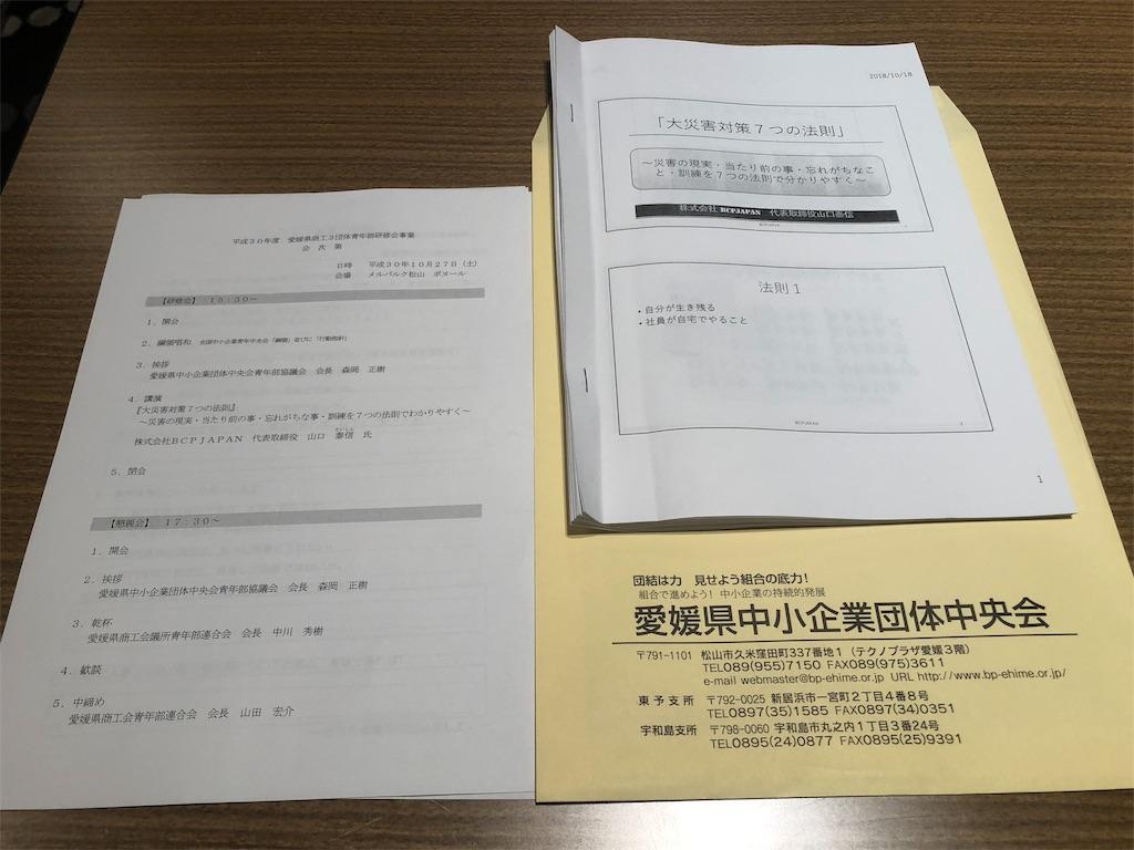 f:id:masanori-kato1972:20181028141722j:image