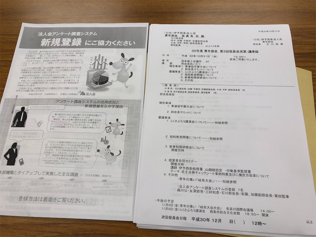 f:id:masanori-kato1972:20181031195122j:image