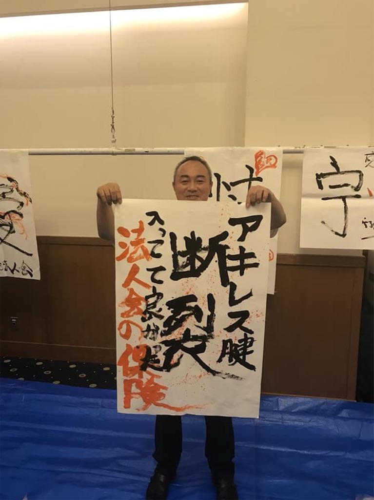 f:id:masanori-kato1972:20181031205322j:image