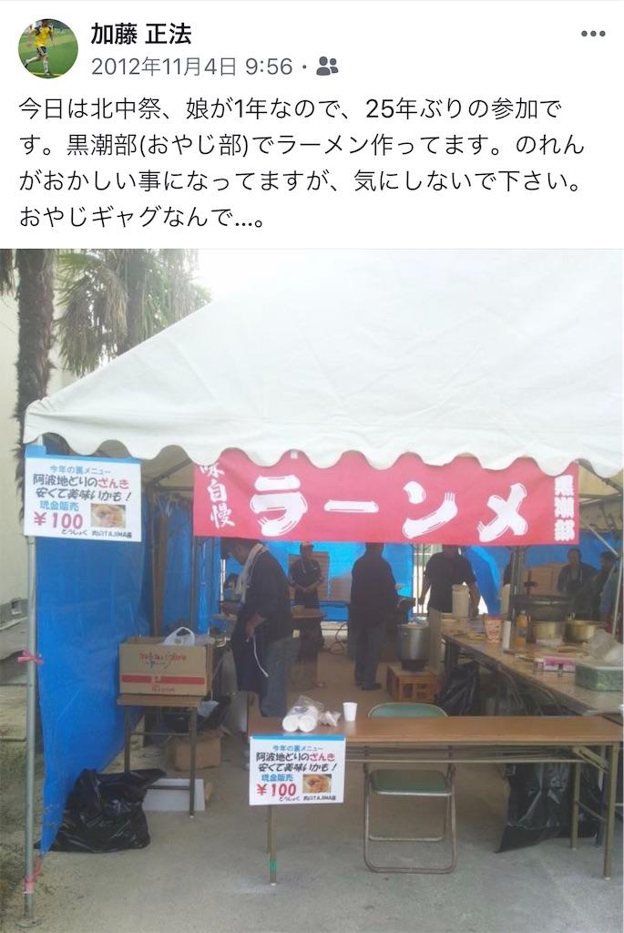 f:id:masanori-kato1972:20181104165010j:image