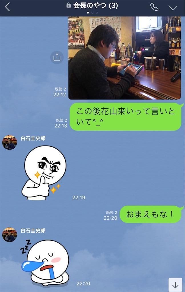 f:id:masanori-kato1972:20181117102902j:image