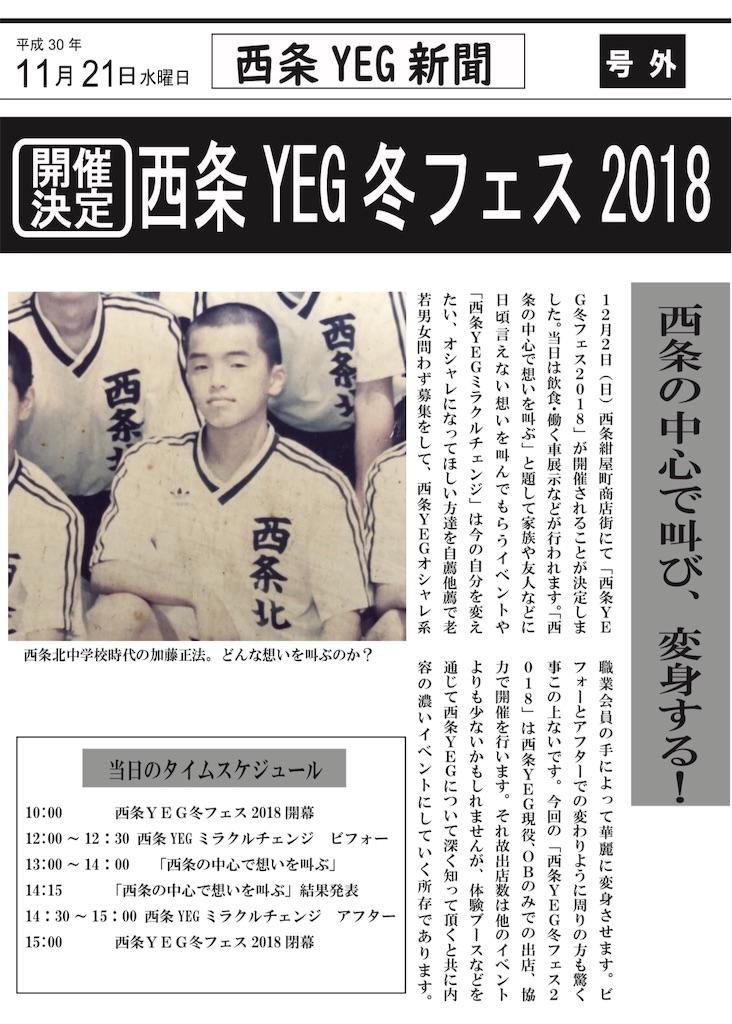 f:id:masanori-kato1972:20181120094232j:image