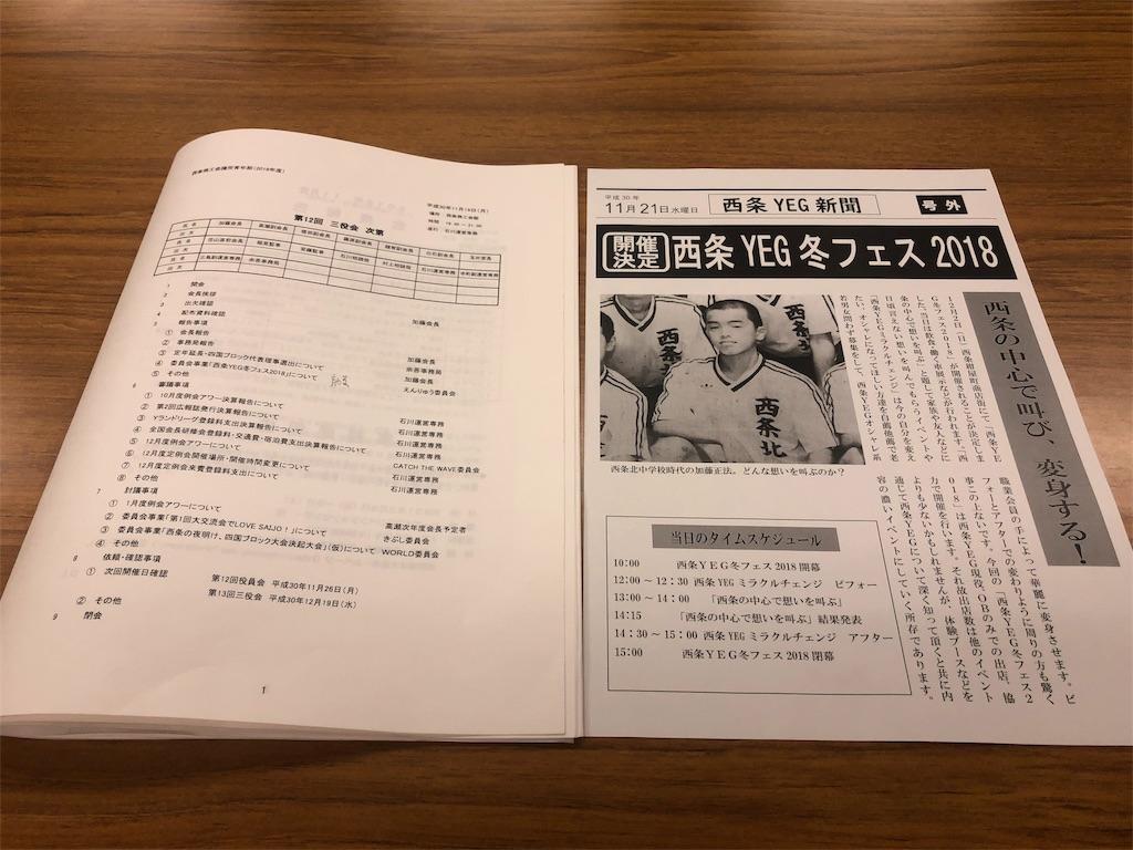f:id:masanori-kato1972:20181120202331j:image