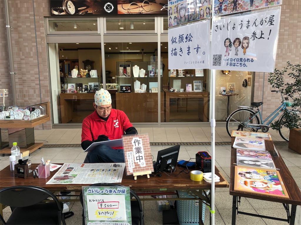 f:id:masanori-kato1972:20181202113951j:image