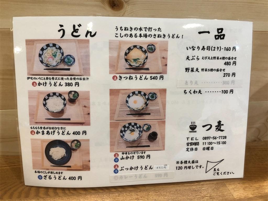 f:id:masanori-kato1972:20181207113714j:image