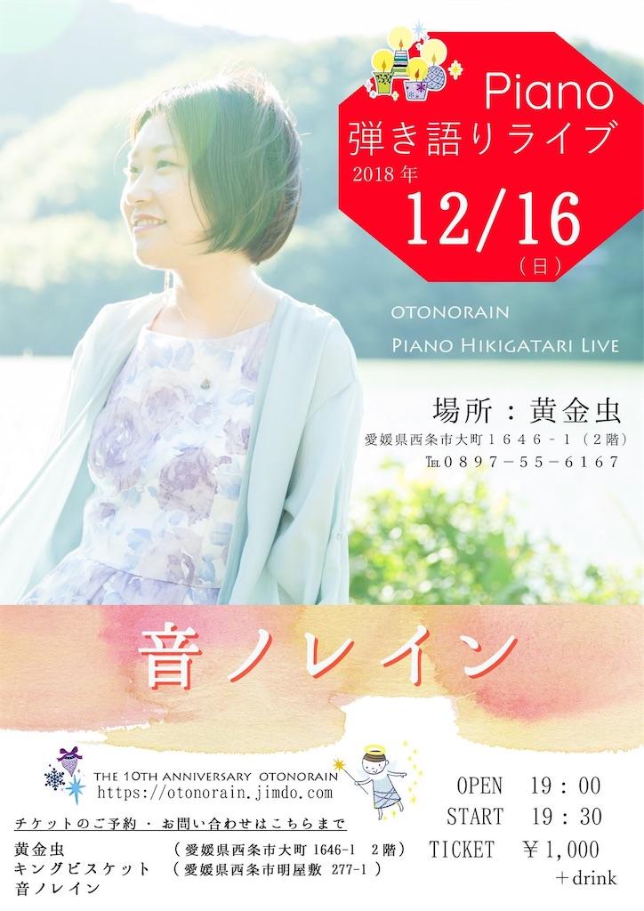 f:id:masanori-kato1972:20181209212124j:image