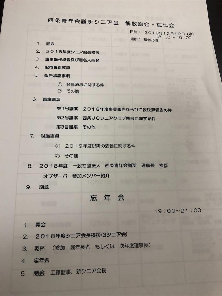 f:id:masanori-kato1972:20181213103203j:image
