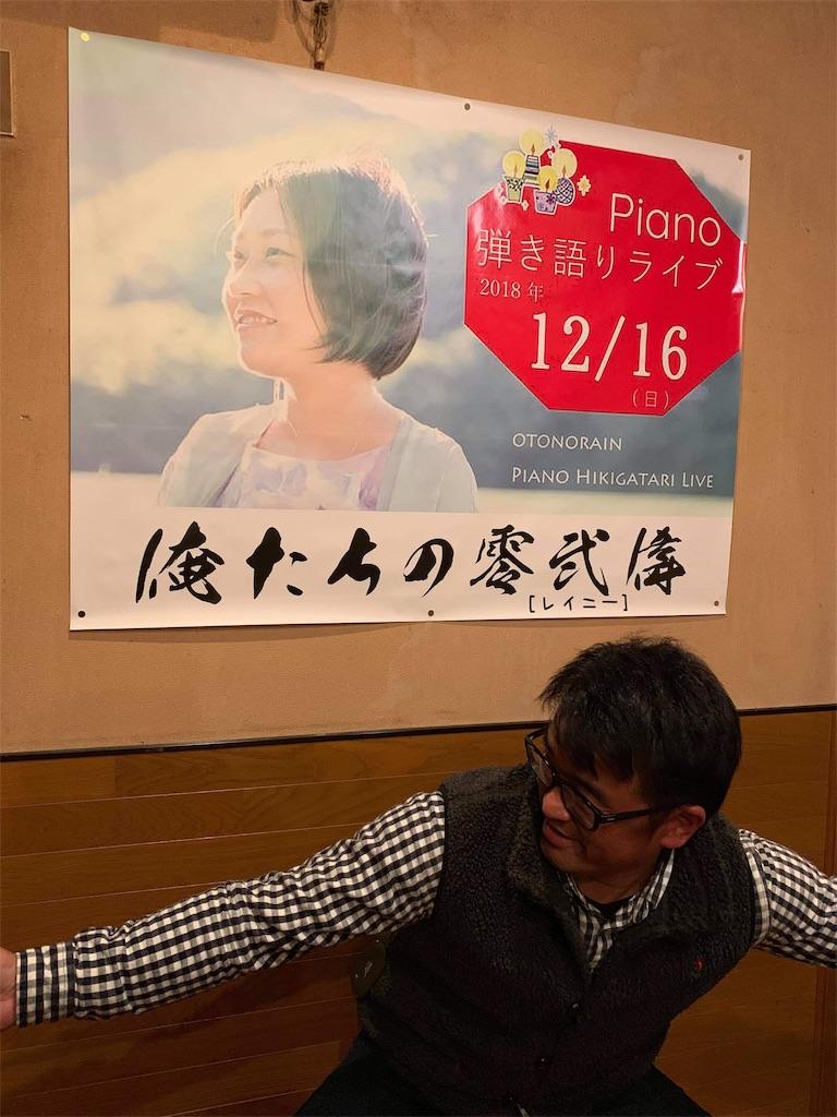 f:id:masanori-kato1972:20181217170124j:image