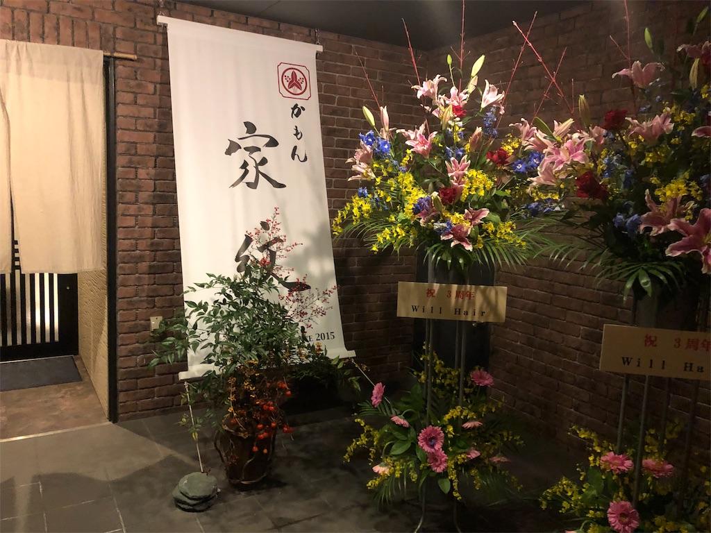 f:id:masanori-kato1972:20181218085833j:image