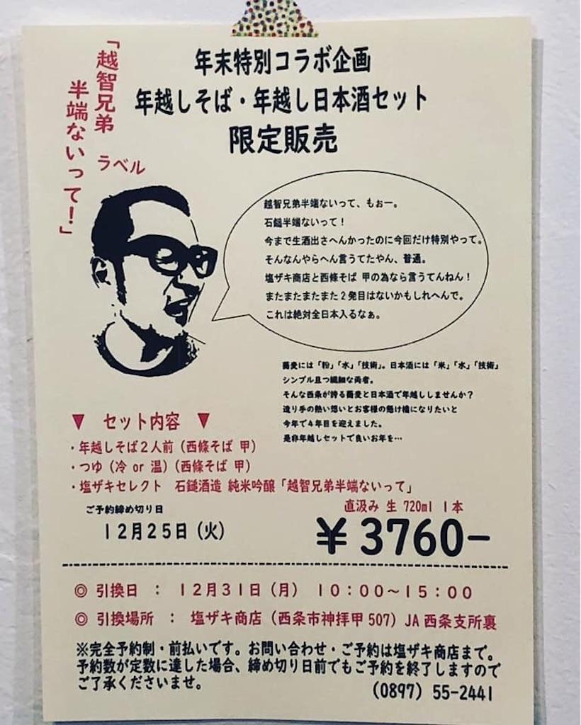 f:id:masanori-kato1972:20190101102236j:image
