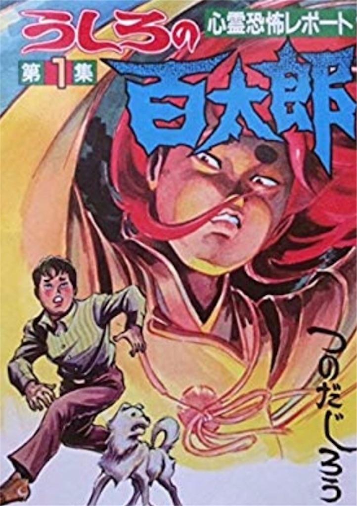 f:id:masanori-kato1972:20190102123437j:image