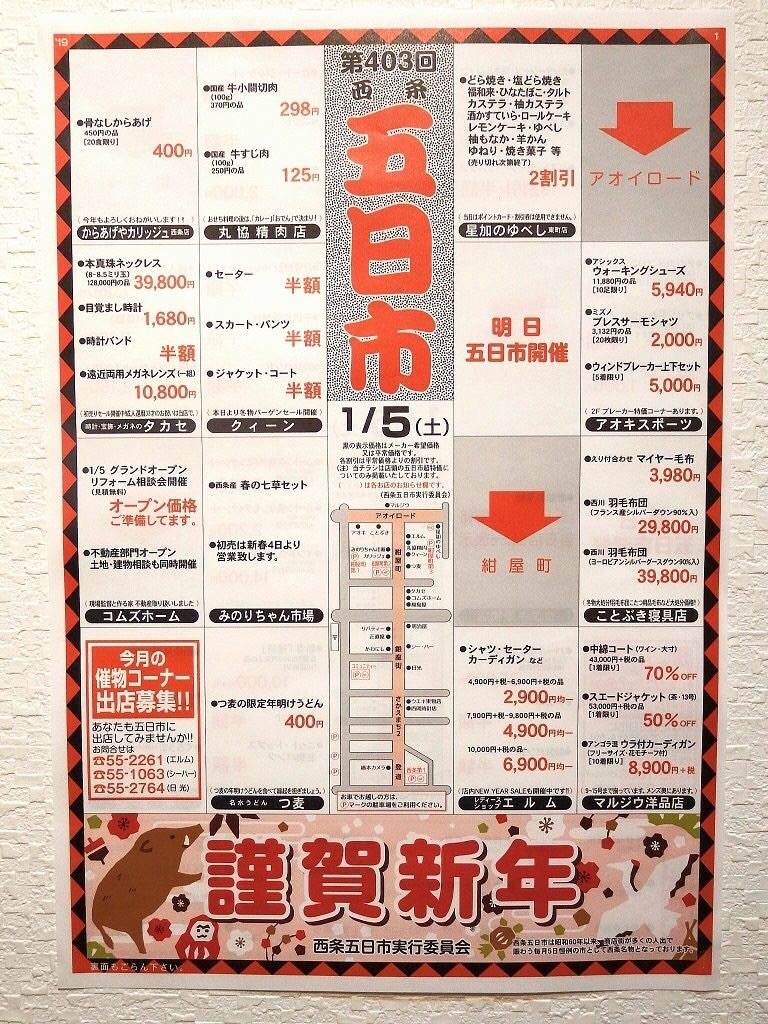 f:id:masanori-kato1972:20190105133537j:image