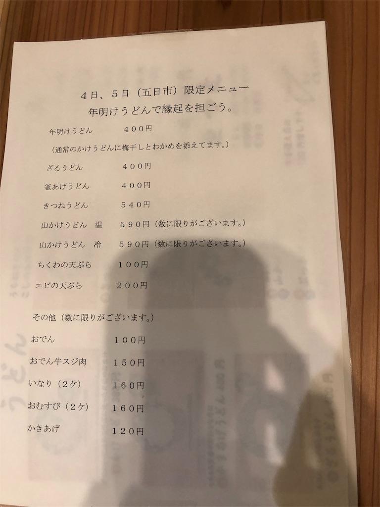 f:id:masanori-kato1972:20190105141156j:image