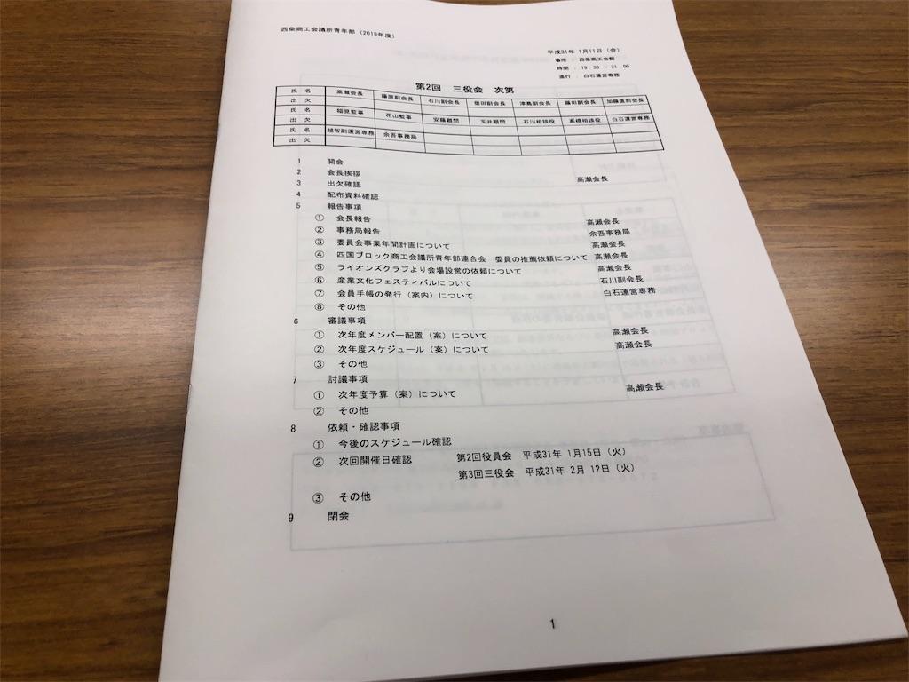 f:id:masanori-kato1972:20190112113537j:image
