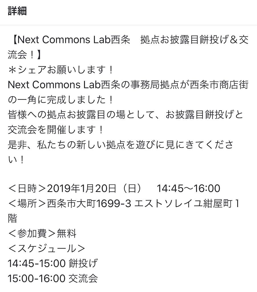 f:id:masanori-kato1972:20190119102751j:image