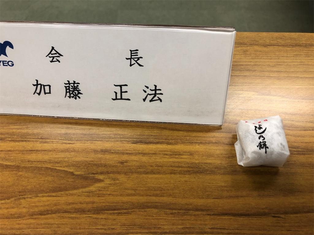 f:id:masanori-kato1972:20190124111736j:image
