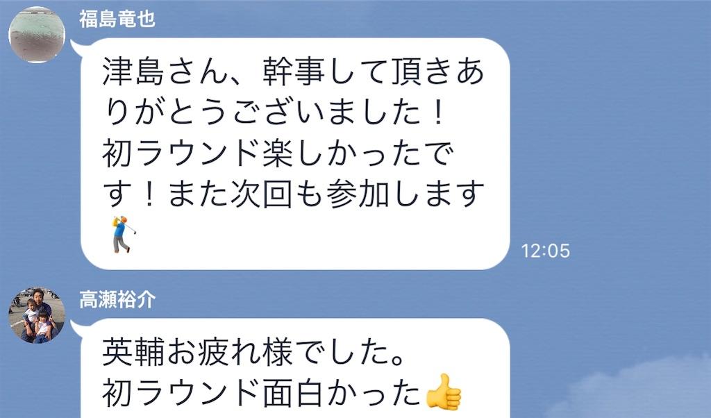 f:id:masanori-kato1972:20190127215213j:image