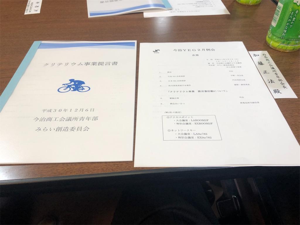 f:id:masanori-kato1972:20190206132518j:image