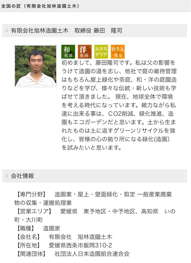 f:id:masanori-kato1972:20190221121418j:image