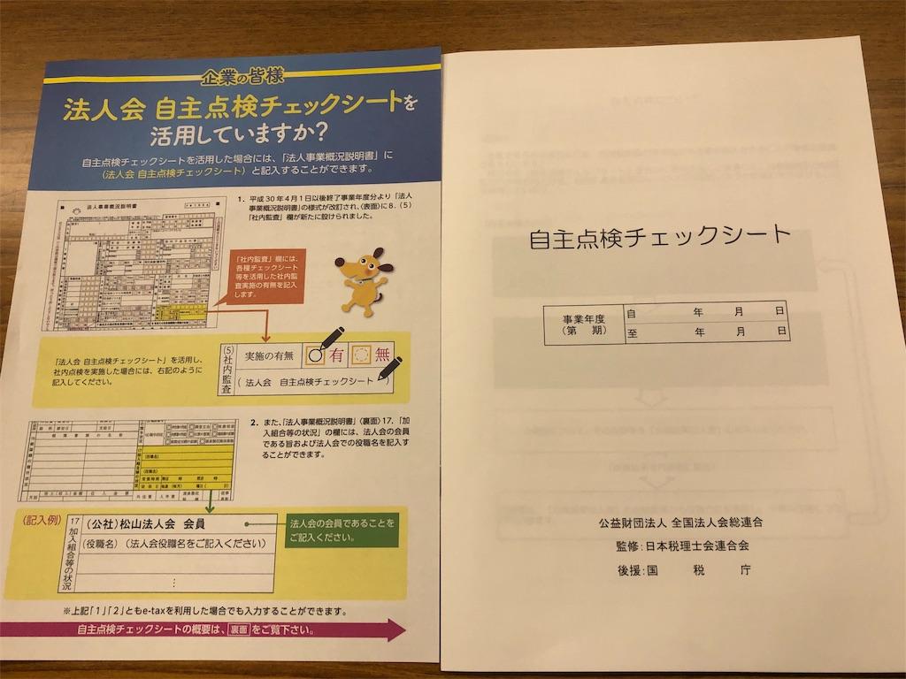 f:id:masanori-kato1972:20190222124015j:image