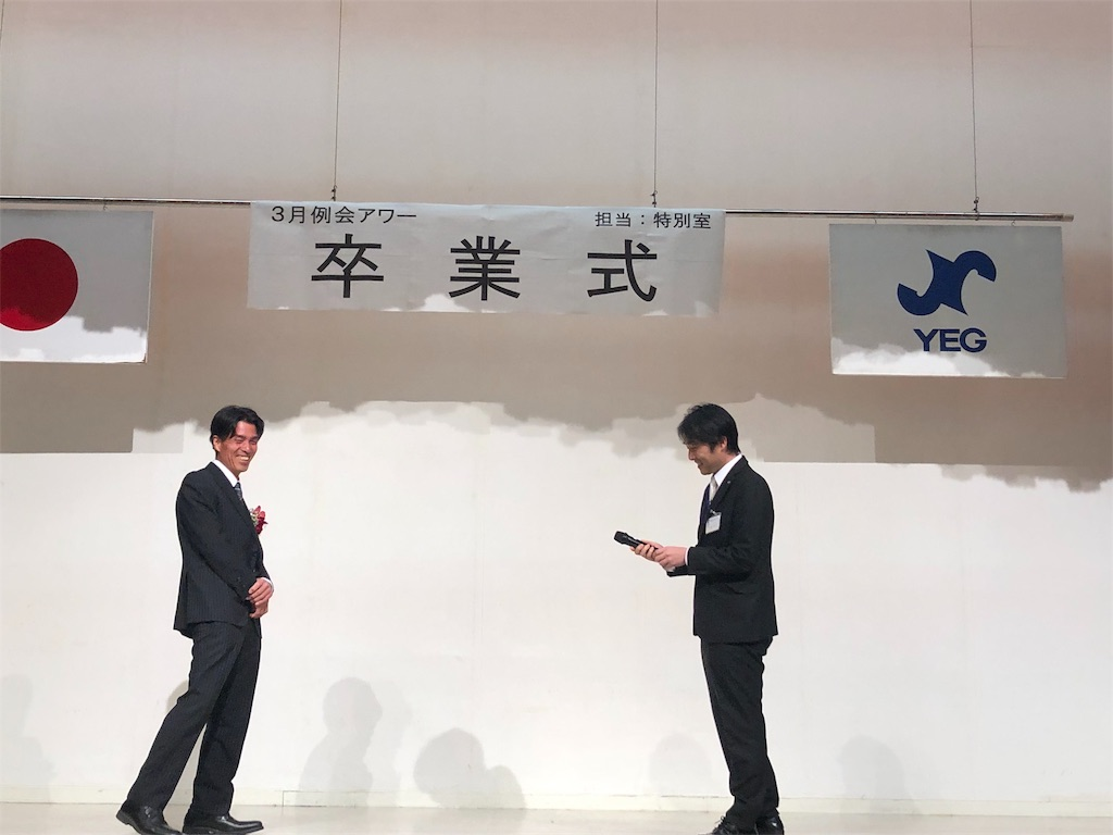 f:id:masanori-kato1972:20190314154155j:image